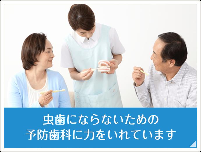 虫歯にならないための予防歯科に力をいれています